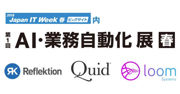 第1回 AI・業務自動化 展【春】 出展のお知らせ