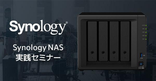 Synology NAS実践セミナー開催のお知らせ
