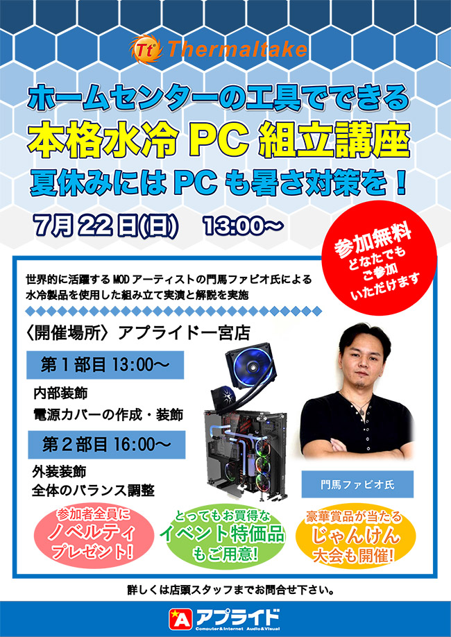 Thermaltake 本格水冷PC組立講座 in アプライド一宮店 スペシャルイベント開催のお知らせ