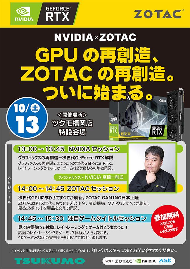NVIDIA×ZOTAC 次世代GeForce RTX解説セッション in ツクモ福岡店 スペシャルイベント開催のお知らせ