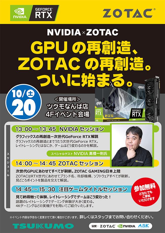NVIDIA×ZOTAC 次世代GeForce RTX解説セッション in ツクモなんば店 スペシャルイベント開催のお知らせ