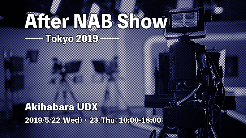 「After NAB Show Tokyo 2019」出展のお知らせ