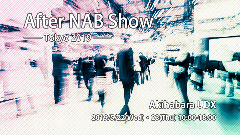 AJA Video Systems社、After NAB Show Tokyo 2019に出展