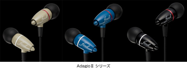 Adagioシリーズ 製品画像