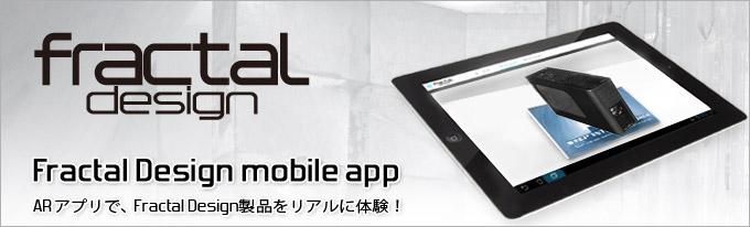 Fractal Design、AR機能も使えるカタログアプリ「Fractal Design mobile app」のお知らせ