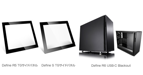 Fractal Design Define R5 TGサイドパネル、Define S TGサイドパネル、Define R6 USB-C Blackout 製品画像