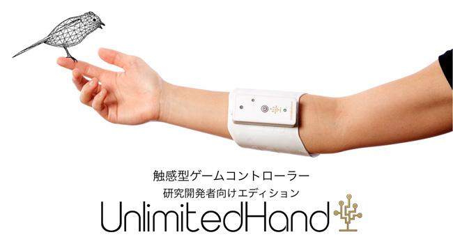 触感型ゲームコントローラUnlimitedHand 研究開発者向けエディション 製品画像