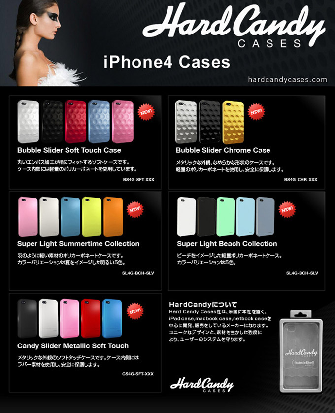 HARD CANDY CASES社製iPhone 4用ケースシリーズ