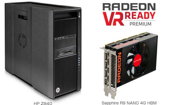 VR向けのアスク推奨モデルとして、HP社製ワークステーション Z840とSapphire R9 NANO 4G HBMの組み込みモデルを発売