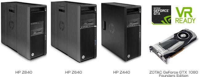 VR向けのアスク推奨モデルとして、HP社製ワークステーションとZOTAC GeForce GTX 1080 Founders Editionの組み込みモデルを発売