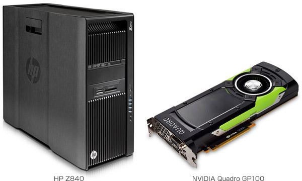 Deep Learning向けのアスク推奨モデルとして、HP社製ワークステーション Z840とNVIDIA Quadro GP100の組み込みモデルを発売