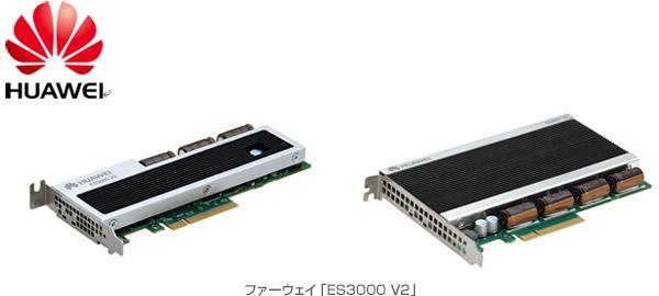 ファーウェイ「ES3000 V2」 製品画像