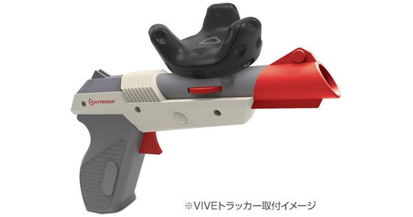 Hyperkin Hyper Blaster for VIVE Tracker 製品画像