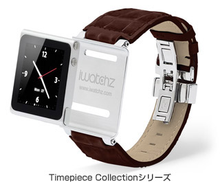 TimePiece Collecion 製品画像
