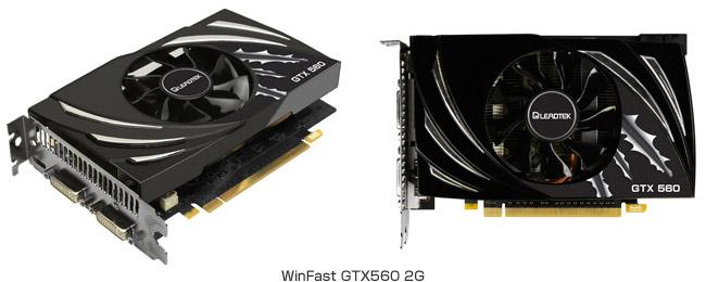 WinFast GTX560 2G 製品画像