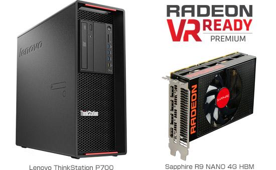 VR向けのアスク推奨モデルとして、レノボ社製ワークステーション ThinkStation P700とSapphire R9 NANO 4G HBMの組み込みモデルを発売