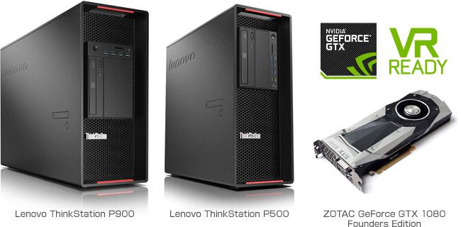 VR向けのアスク推奨モデルとして、レノボ社製ワークステーション ThinkStation P900/P500とZOTAC GeForce GTX 1080 Founders Editionの組み込みモデルを発売