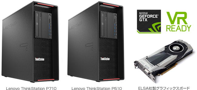 ELSA GeForce製品を搭載したレノボ社製ワークステーション ThinkStation P710/P510のツクモ専用BTOモデルを取り扱い開始