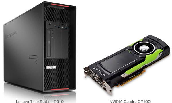 Deep Learning向けのアスク推奨モデルとして、レノボ社製ワークステーション ThinkStation P910とNVIDIA Quadro GP100の組み込みモデルを発売