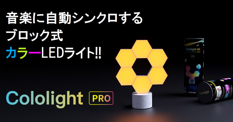LifeSmart Cololight Pro 製品画像