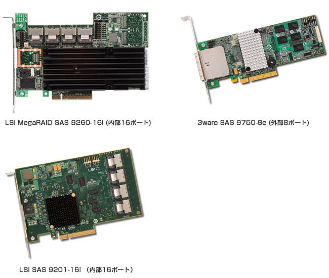 LSI社の多ポートの6Gb/s SATA+SAS ストレージ・アダプタ製品