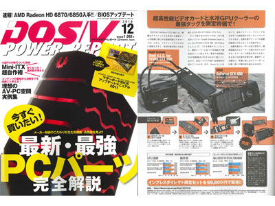 DOS/V POWER REPORT 2010年12月号