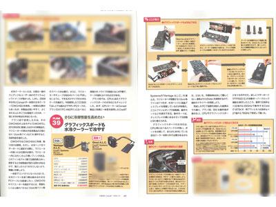 日経WinPC 2010年12月号