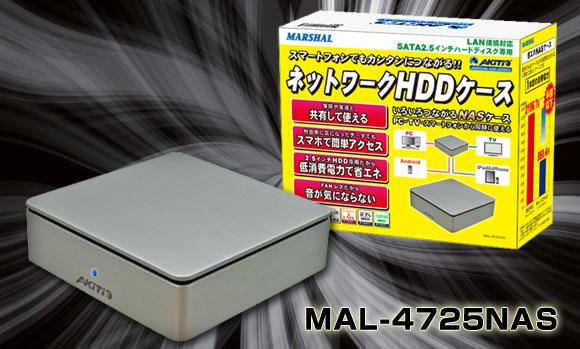 MAL-4725NAS 製品画像