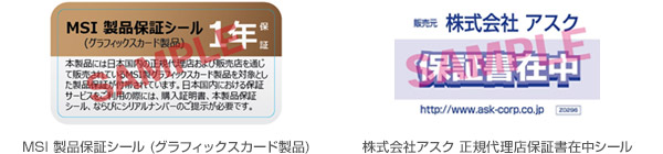 MSI、日本国内正規代理店取り扱いグラフィックスボード製品に製品保証シール貼付開始のお知らせ