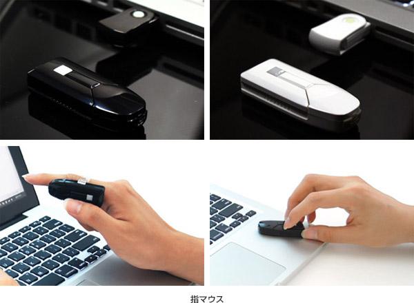 指マウス 製品画像