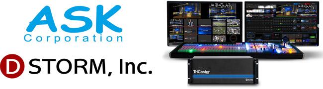 株式会社アスクと株式会社ディストーム、NewTek社製TriCasterシリーズの国内取扱いパートナーシップ契約を締結