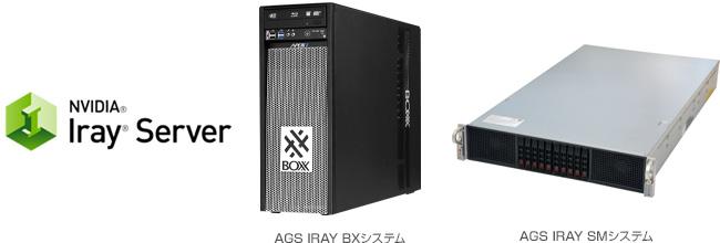 AGS Irayシリーズ 製品画像