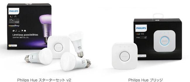 Philips Hue 製品画像