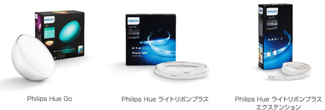 Philips Hue Go 製品画像
