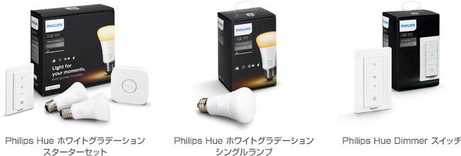 Philips Hue ホワイトグラデーション 製品画像