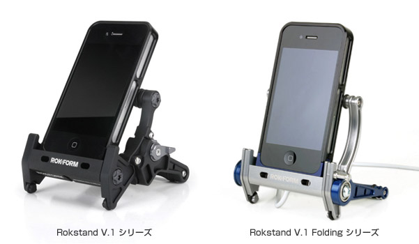 Rokstand V.1シリーズ、Rokstand V.1 Foldingシリーズ