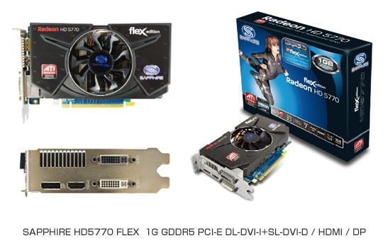 SAPPHIRE社製、AMD社ATI Radeon™ HD5770 チップ搭載、DVI出力端子だけの3画面出力可能の「SAPPHIRE HD5770 FleX」