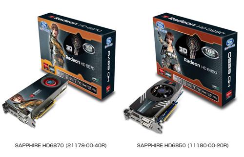 SAPPHIRE社製、AMD社最新ハイエンドGPUのAMD Radeon™ HD6870 / HD6850