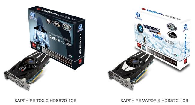 SAPPHIRE社製、AMD社ハイエンドGPUのAMD Radeon™ HD6870を搭載したTOXICシリーズおよびVAPOR-Xシリーズ