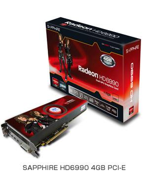 SAPPHIRE社製、AMD社最新ハイエンドGPUのAMD Radeon™ HD6990を搭載したSAPPHIRE HD6990 4GB PCI-Eシリーズ