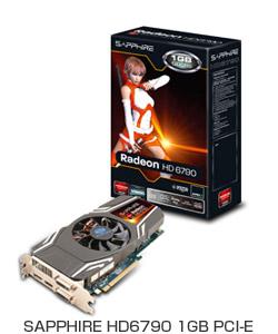 SAPPHIRE HD6790 1GB PCI-Eシリーズ