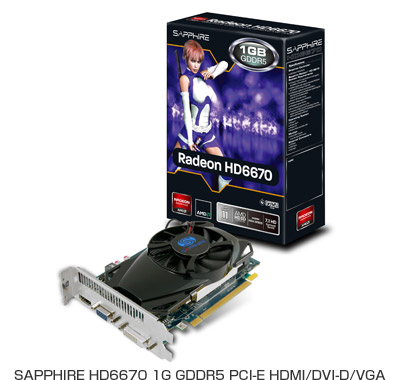 SAPPHIRE HD6670 1G GDDR5 PCI-E HDMI/DVI-D/VGA 製品画像