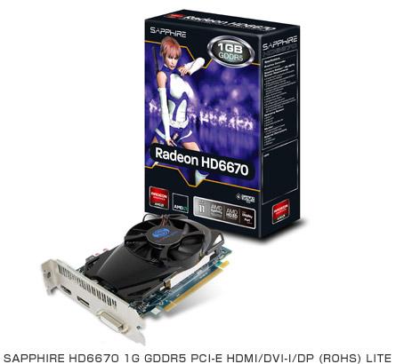 SAPPHIRE HD6670 1G GDDR5 PCI-E HDMI/DVI-I/DP (ROHS) LITE 製品画像