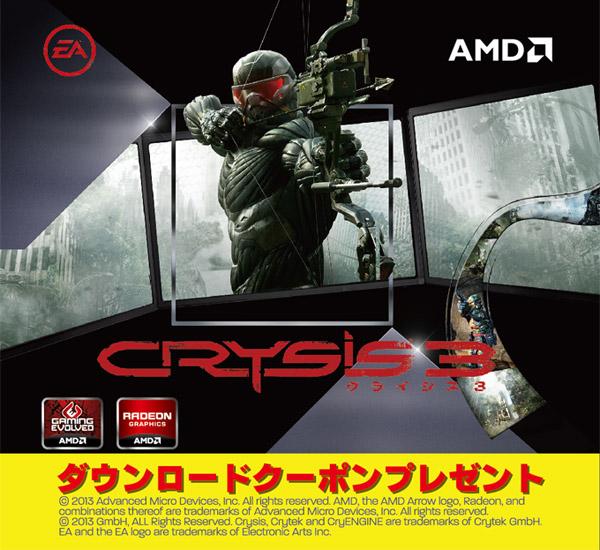 「Crysis3 クーポンキャンペーン」