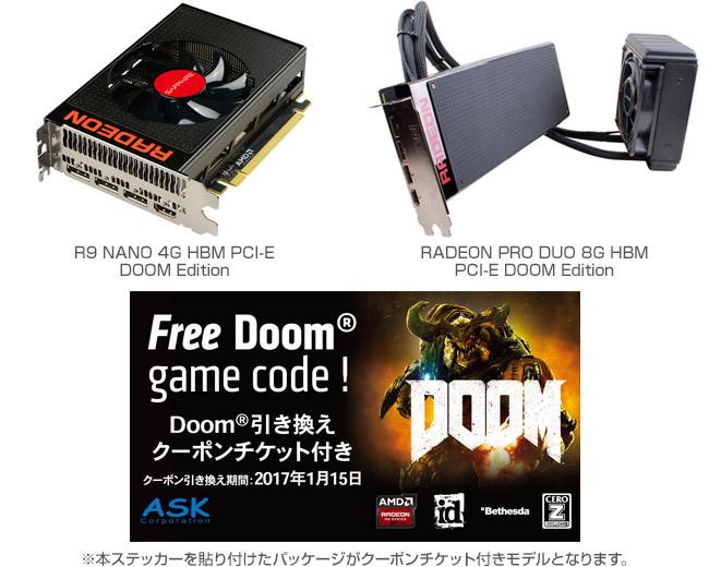 Doom®無料引き換えクーポンチケットを付属したSAPPHIRE製グラフィックボード 製品画像