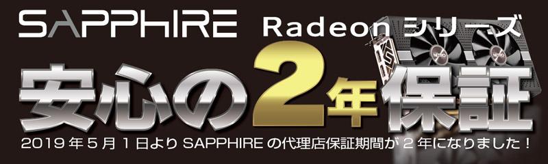 SAPPHIRE社製RADEONグラフィックボード 保証期間変更のお知らせ