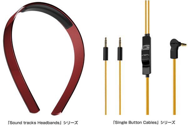 Sound tracks Headbands、Single Button Cables 製品画像