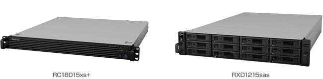 RackStation RC18015xs+、RXD1215sas 製品画像