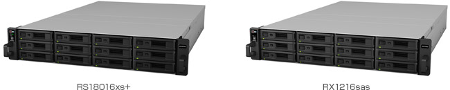 RackStation RS18016xs+、RX1216sas 製品画像