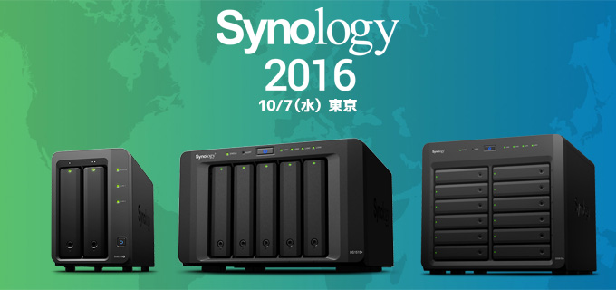 Synology新ソリューション発表会「Synology 2016」開催のお知らせ